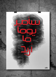 Typography  quote  for Mahmmoud Darwish by momenarts