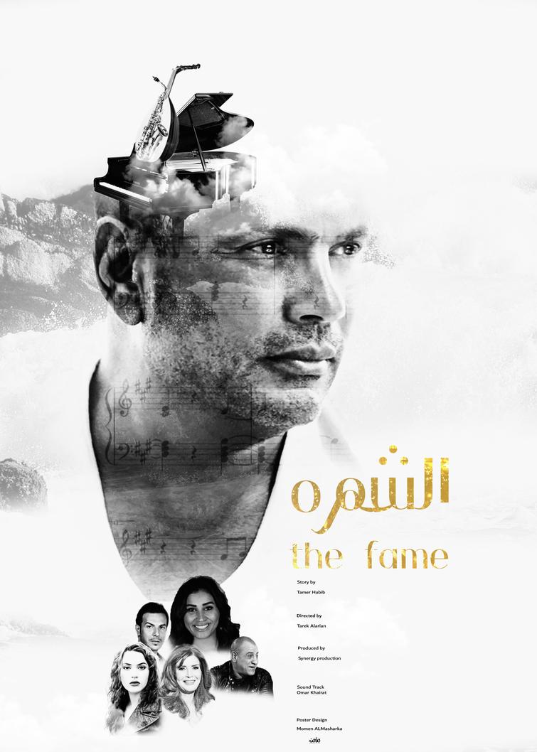 alshohrah movie by momenarts