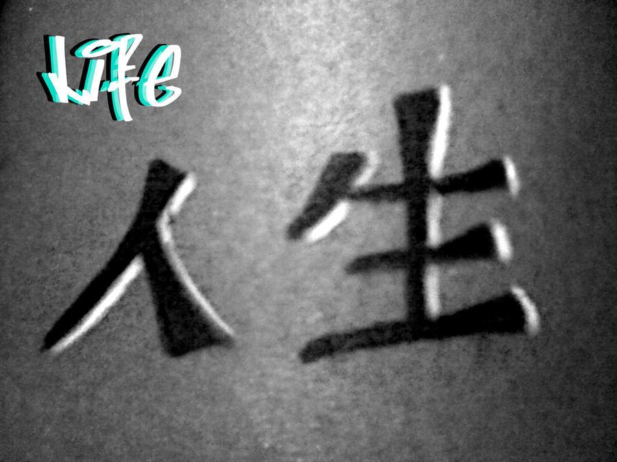Japanese Symbol For Life By Sweetangel561 On Deviantart