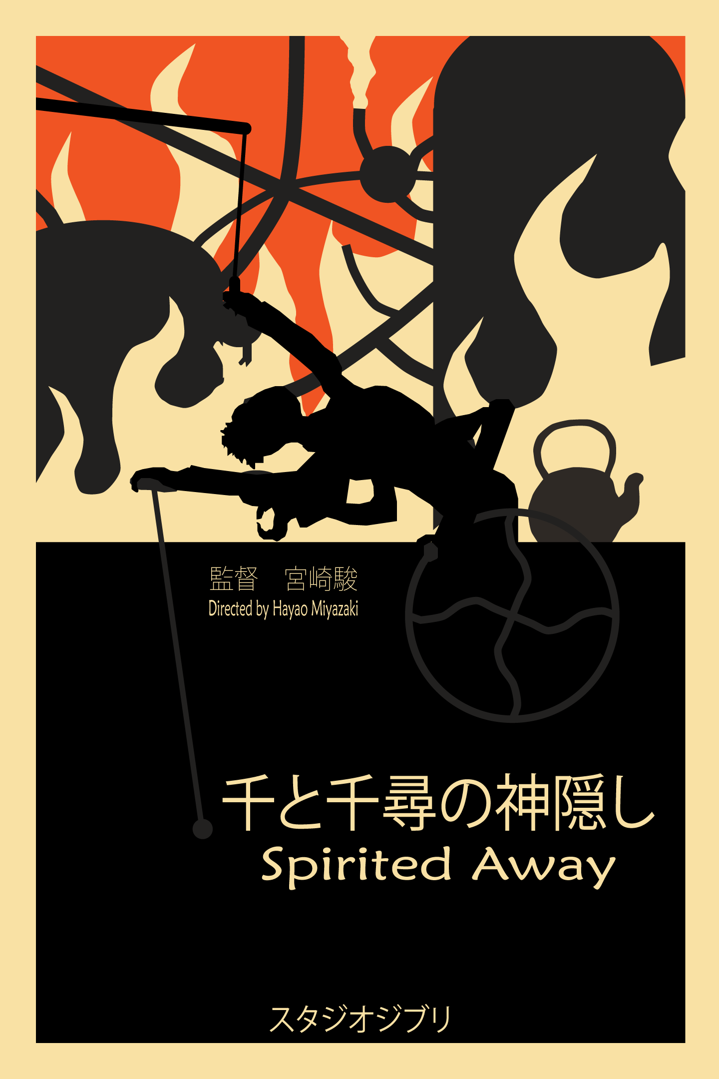 an analysis of the movie spirited away Keywords: spirited away film analysis, spirited away japanese history, spirited away symbolism the protagonist of the film, chihiro, has lived a pampered life in the city and is naive and unprepared for adulthood.