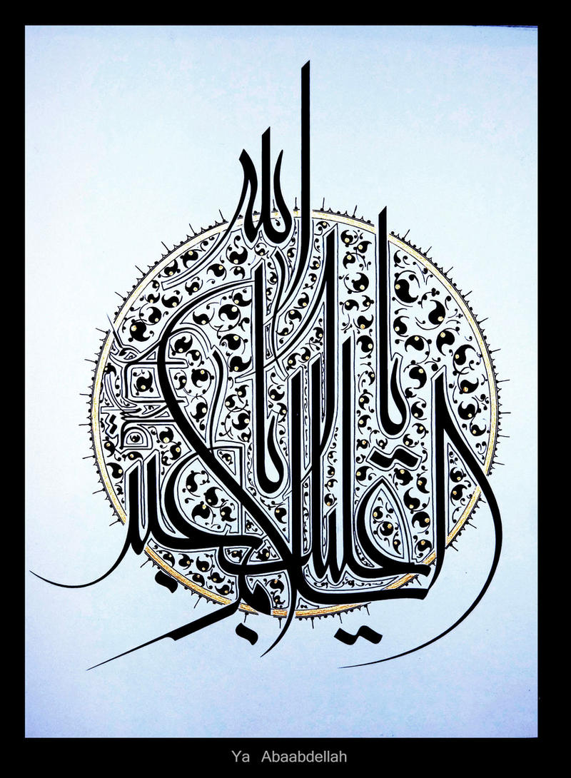 یا ابا عبد الله --- خوشنویسی و طرح زیبای یا اباعبد الله