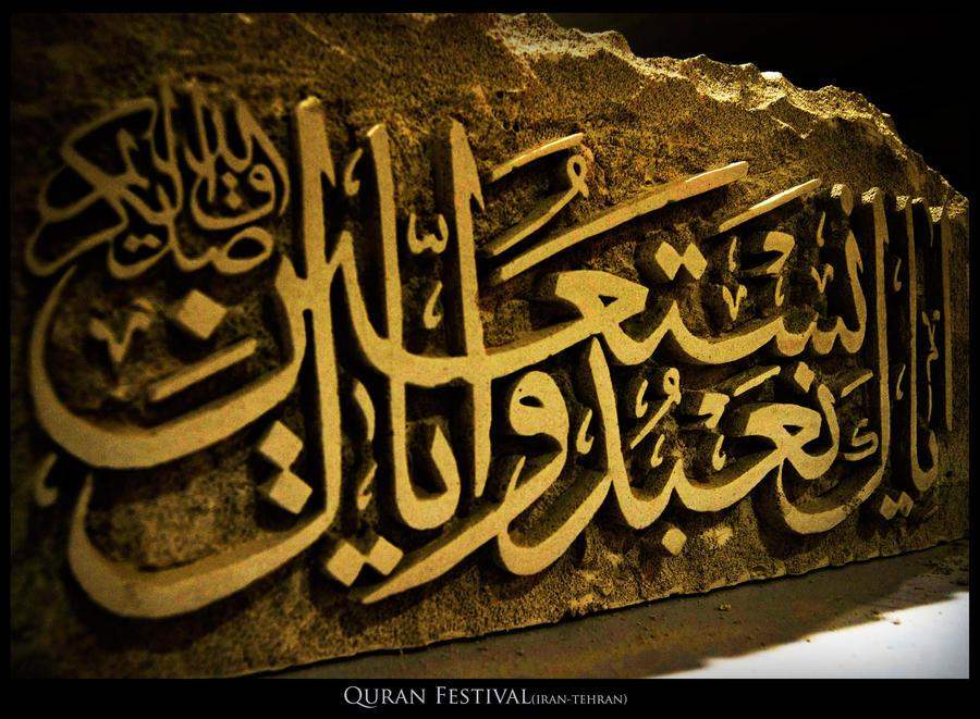 القرآن الكريم ،،، namayeshgah_quran_3_by_hajasghar.jpg