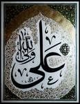 Ya ali by hajasghar