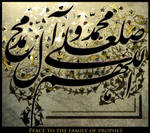 Peace To Family Of Prophet by hajasghar