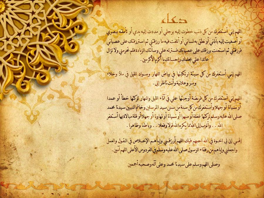 أجمل خلفيات شهر رمضان المبارك 2014 بجودة HD حصريا على منتديات إبداع ISLAMIC_WALLPAPER_by_Eslam
