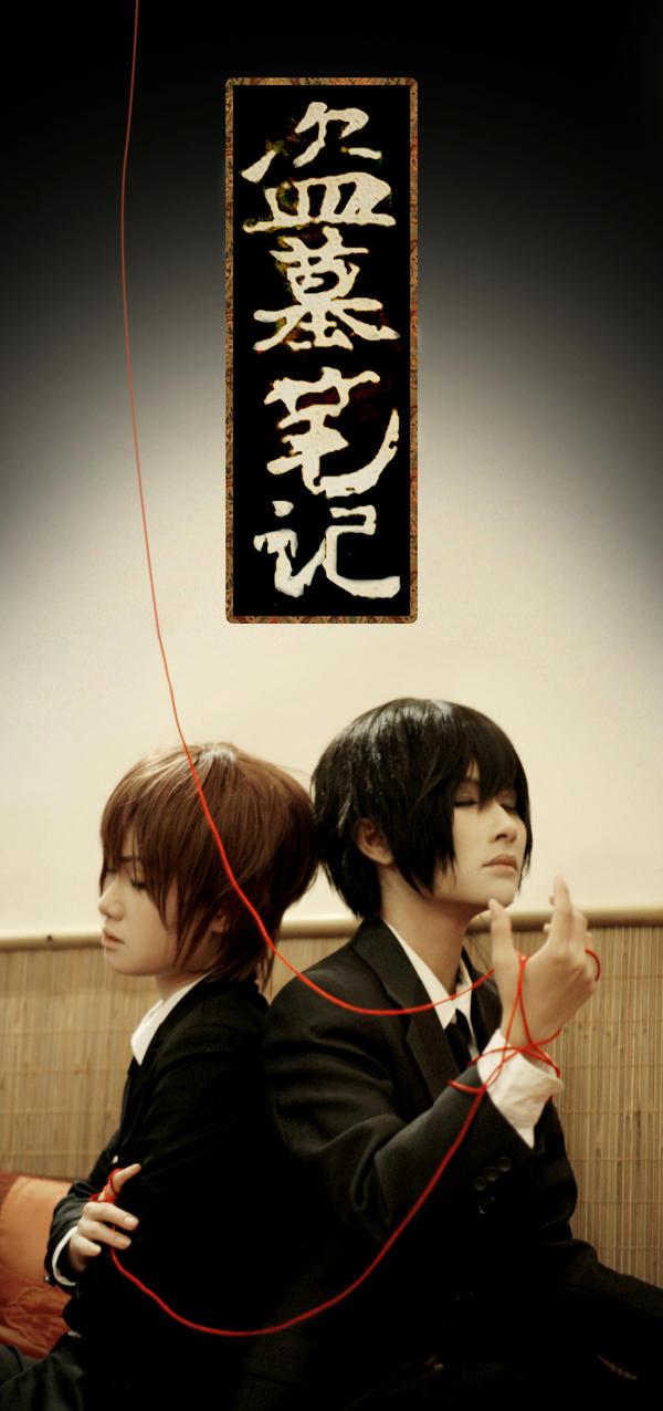 Daomu bi ji I by K-Shinichiro
