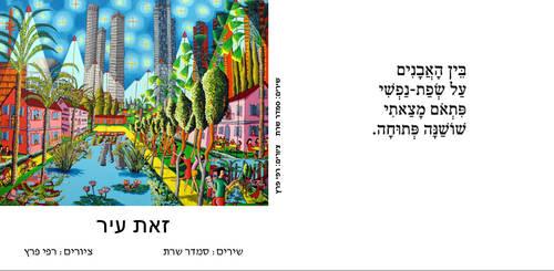 smadar sharett israeli  poet raphael perez artwork