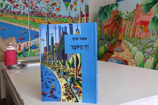 raphael perez art studio asher shif israeli poet