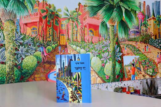 raphael perez naive art asher shif book cover poet