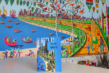 asher shif song book  cover raphael perez artist