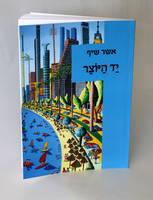 book cover raphael perez tel aviv asher shif poet