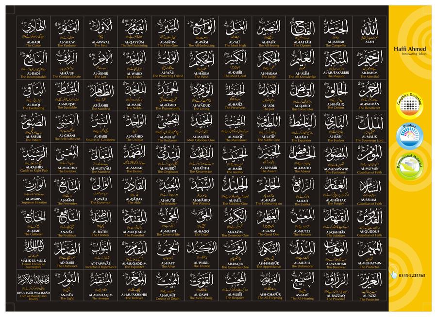 ALLAH NAME  ALLAH_names_by_hhk2b