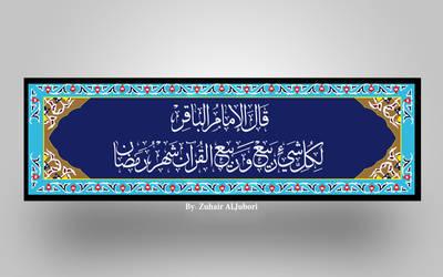 quran rabee is ramadan