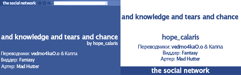 And knowledge and tears and chance - banner by madhutter