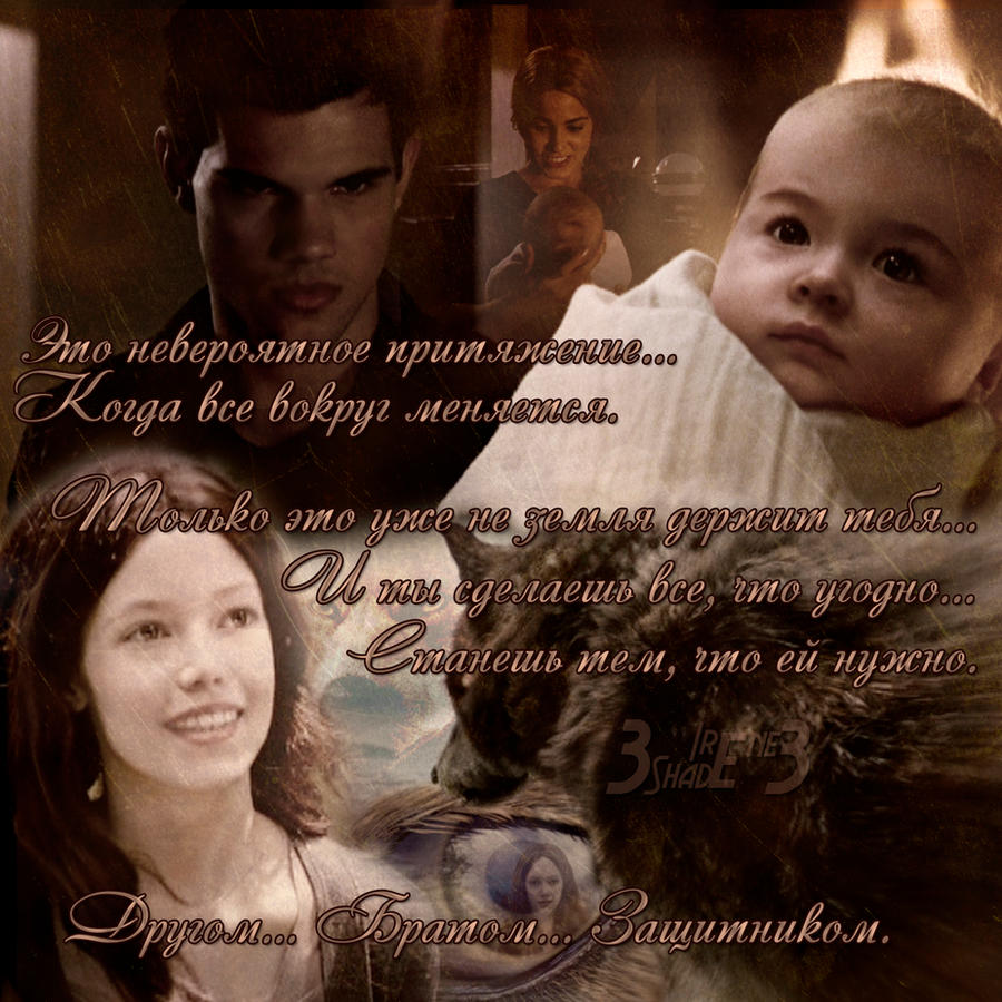 Breaking Dawn. Jacob and Renesmee by 3Shade3 on DeviantArt