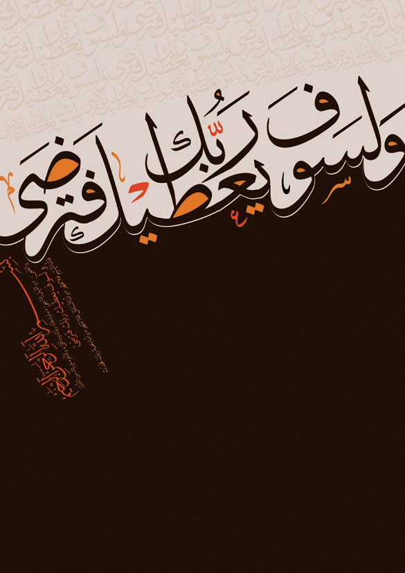aldu7a by Alesraa86