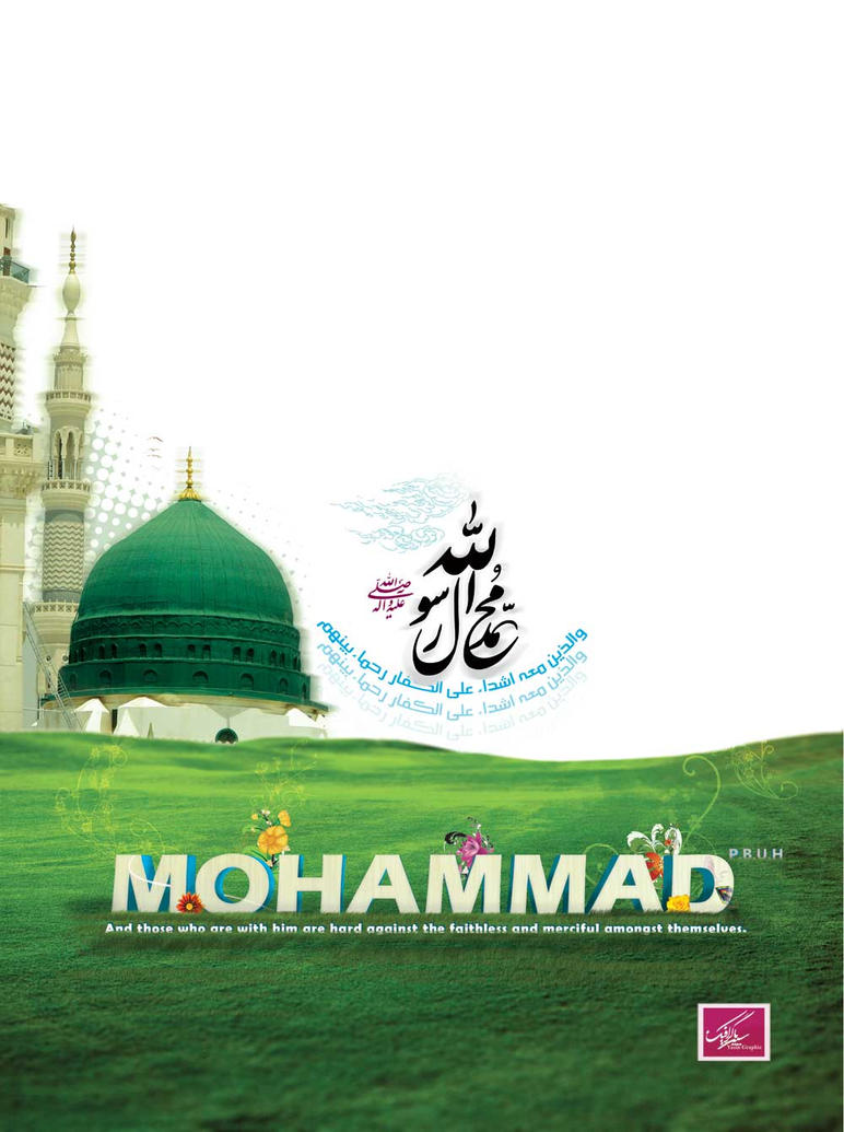 essay on prophet muhammad pbuh in english