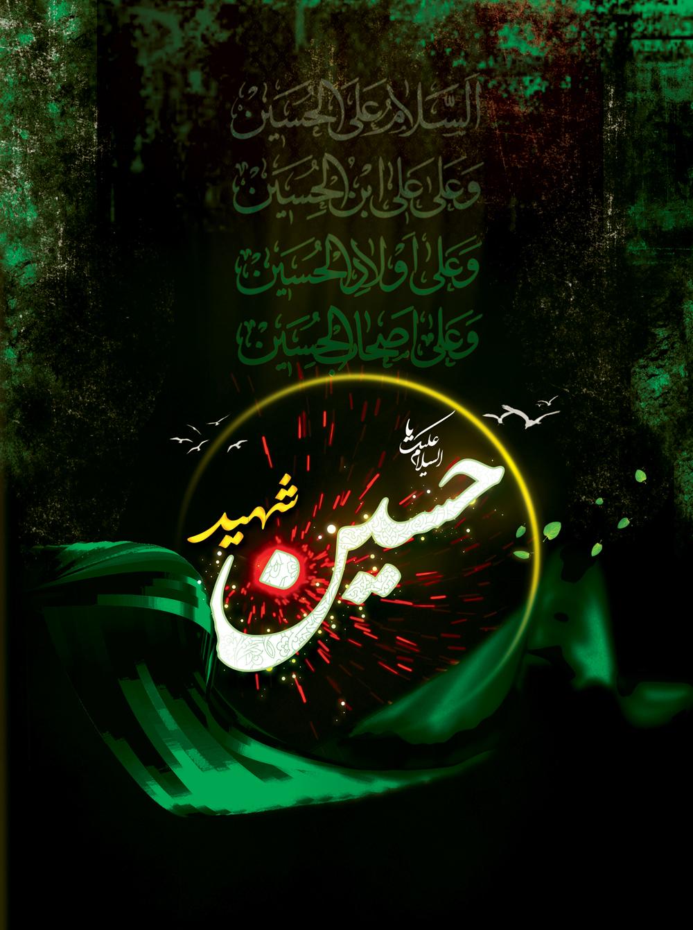 Ya Hussain Calligraphy Ya-Hussain by mujamber...