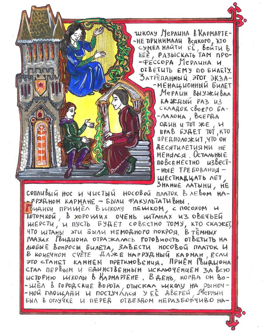 1st page School in Carmarthen by Svetlana-IR