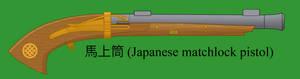 Japanese Matchlock Pistol
