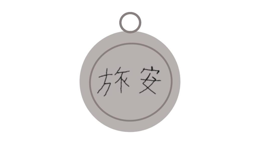Kanji Charm Stone (rough concept) by cookiegirl28
