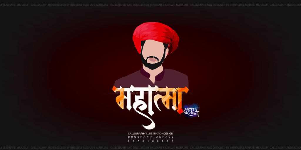 Marathi Calligraphy Wallpapers Mahatma Phule By