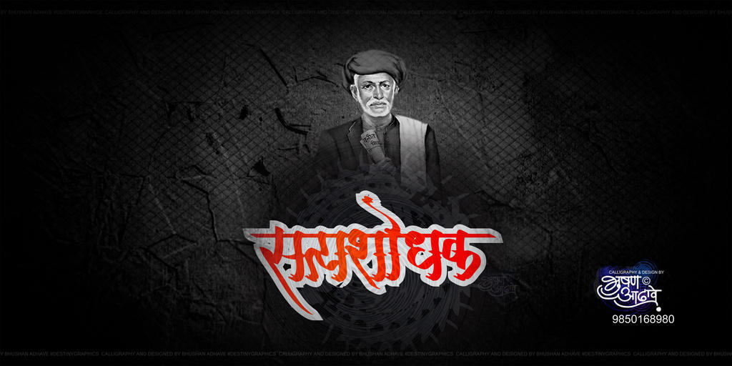 Marathi Calligraphy Wallpapers Satyashodhak By