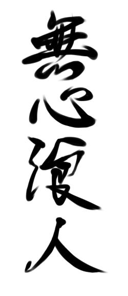 Mushin ronin kanji by ardonye on deviantart