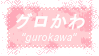 Gurokawa Stamp by King-Lulu-Deer-Pixel