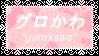 Gurokawa Stamp by King-Lulu-Deer-Pixel