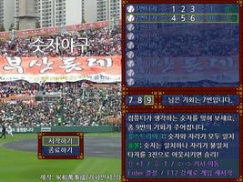 Number Baseball - RPG Maker VX Ace