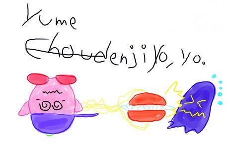 Yumedenji Yo, Yo. by Kouban