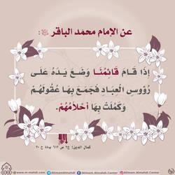 Imam Baqir (P.B.U.H) stated... by mirza-nasser