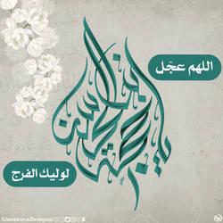 Imam Mahdi (P.B.U.H) by mirza-nasser