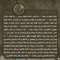 Zayarat Imam Mahdi (P.B.U.H) On Friday - 21 by mirza-nasser