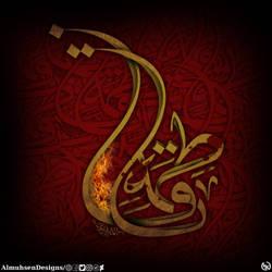 Fatima Al-zahraa (peace be upon her)