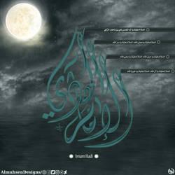 Imam Hadi (P.B.U.H) by mirza-nasser