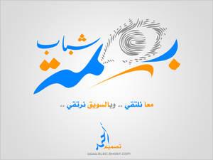 Basmat Shabab LOGO