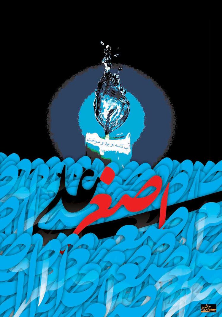 aliasghar by revayat