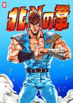 Kenshiro: Fist of the North Star!