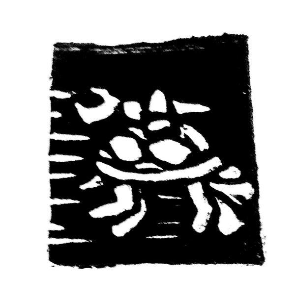 Inktober #1 - fast by annv12321