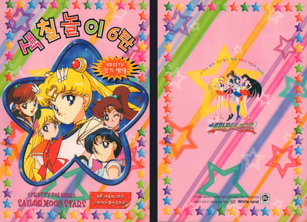 Sailor Moon Korean Coloring Book Pink By Avaneshop