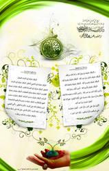 ziarat al rasoul + imam sadek pbah by bazz123