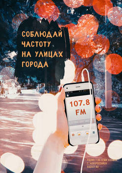 A poster for a Russian radio station