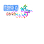 Love You Like A Love Song PNG