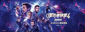 New Avengers: Endgame International Banner Poster
