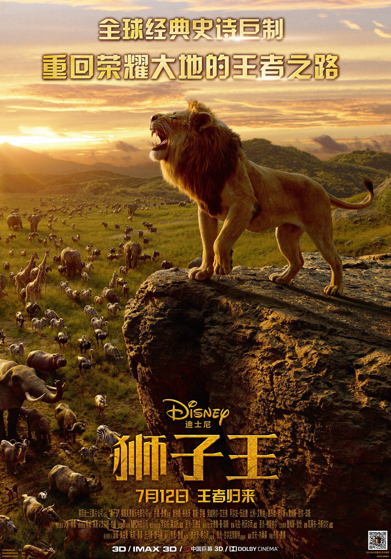 New Lion King 2019 Chinese Poster By Artlover67 On Deviantart