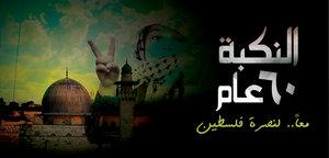 Nakpa 60 by Free-Palestine