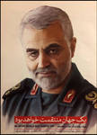 R.I.P. Soleimani - You Will Be Avenged