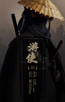 The Traveling Blade, a Wuxia Tale